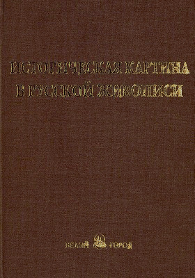 Историческая картина в русской живописи. Русская историческая живопись