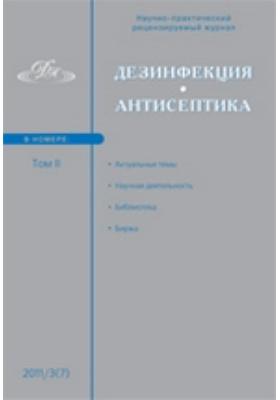 Дезинфекция. Антисептика: журнал. 2011. Т. II, № 3(7)