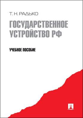 Государственное устройство РФ: учебное пособие