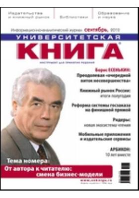 Университетская книга: информационно-аналитический журнал. 2012. сентябрь