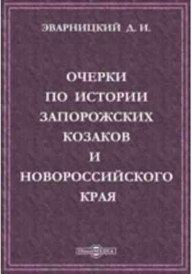 Очерки по истории запорожских козаков и Новороссийского края: публицистика
