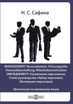 Management: Personalwesen. Führungsstile. Personalbeschaffung. Mitarbeitermotivation = Менеджмент: Управление персоналом. Стили руководства. Набор персонала. Мотивация персонала: практикум по немецкому языку