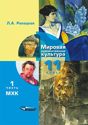 Мировая художественная культура. 11 класс: учебник : в 2 ч., Ч. 1. МХК