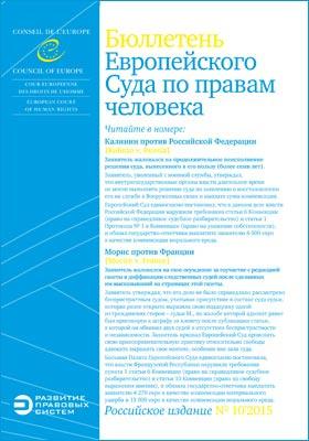 Бюллетень Европейского Суда по правам человека. Российское издание. 2015. № 10(160)