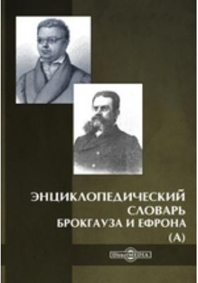Энциклопедический словарь Брокгауза и Ефрона (А): словарь