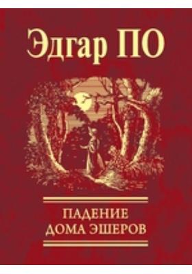 Падение дома Эшеров: художественная литература