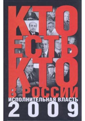 Кто есть кто в России. Исполнительная власть. Кто правит современной Россией : 2-е издание, исправленное и дополненное