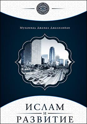 Ислам и развитие: монография