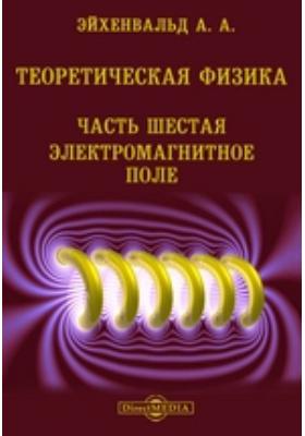 Теоретическая физика, Ч. 6. Электромагнитное поле