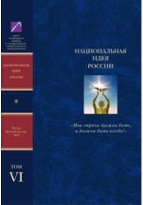 Национальная идея России : коллективная монография: монография. В 6 т. Т. 6