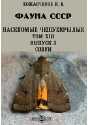 Фауна СССР. Насекомые чешуекрылые. Совки: монография. Т. XIII, Вып. 3