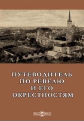Путеводитель по Ревелю и его окрестностям