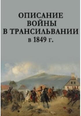 Описание войны в Трансильвании в 1849 г