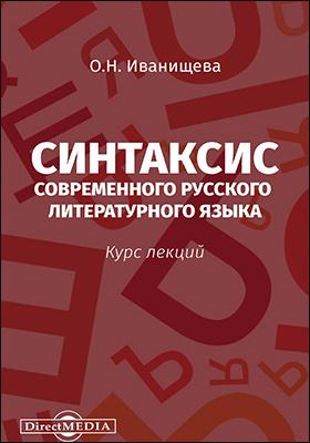 Синтаксис современного русского литературного языка: курс лекций