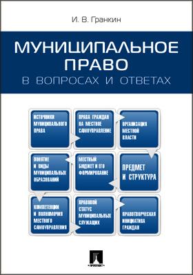 Муниципальное право в вопросах и ответах: учебное пособие