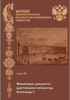 Сборник Императорского Русского исторического общества. 1885. Т. 45