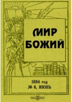 Мир Божий год: журнал. 1894. № 6, Июнь