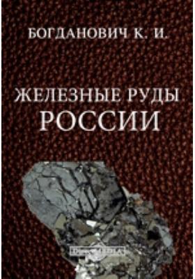 Железные руды России: публицистика