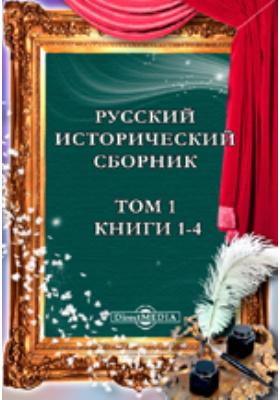 Русский исторический сборник, издаваемый Обществом истории и древностей российских. 1837. Т. 1, Книга 1-4