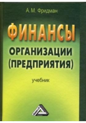 Финансы организации (предприятия): учебник