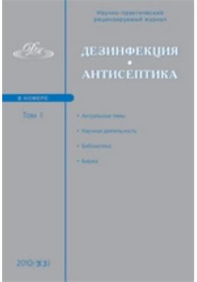 Дезинфекция. Антисептика: научно-практический рецензируемый журнал. 2010. Т. I, № 3(3)