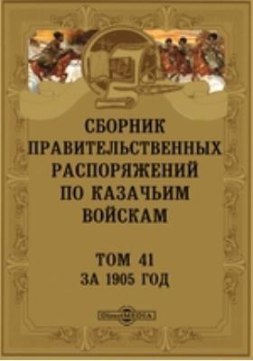 Сборник правительственных распоряжений по казачьим войскам. Том 41. За 1905 год