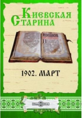 Киевская Старина. 1902. Март