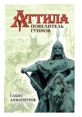 Аттила — повелитель гуннов