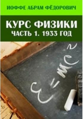 Курс физики, Ч. 1. 1933 год