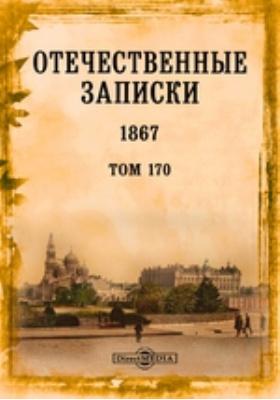 Отечественные записки. 1867. Т. 170