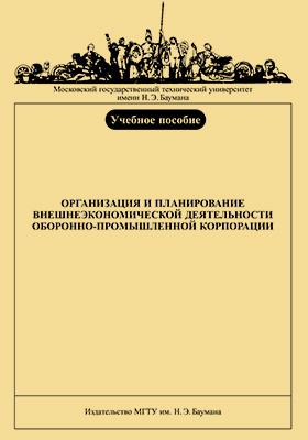 Организация и планирование внешнеэкономической деятельности оборонно-промышленной корпорации: учебное пособие