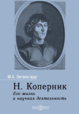 Н. Коперник. Его жизнь и научная деятельность: библиографический очерк