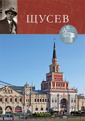 Т. 30. Алексей Викторович Щусев (1873–1949)
