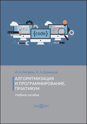 Алгоритмизация и программирование. Практикум: учебное пособие