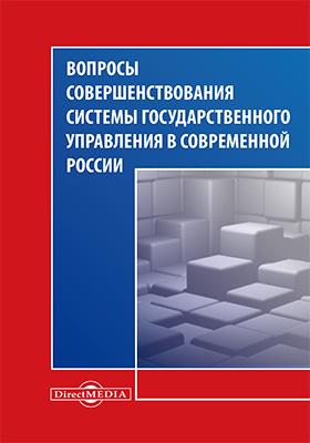 Вопросы совершенствования системы государственного управления в современной России: межвузовский сборник научных статей