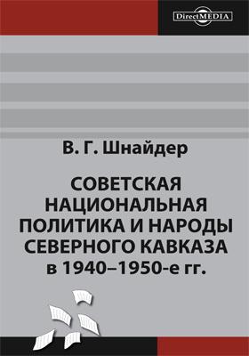 Советская национальная политика и народы Северного Кавказа в 1940–1950-е гг.: монография