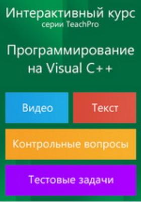 Программирование на Visual CPP