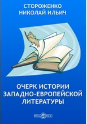 Очерк истории западно-европейской литературы