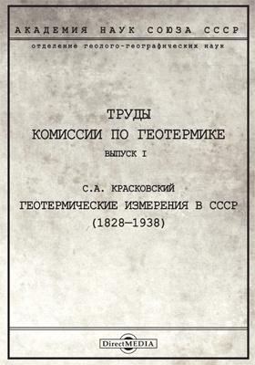 Труды комиссии по геотермике. Вып. 1. Геотермические измерения В СССР (1828-1938)