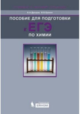 Пособие для подготовки к ЕГЭ по химии