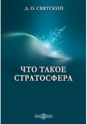 Что такое стратосфера: научно-популярное издание