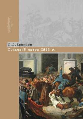 Польский мятеж 1863 г.: монография