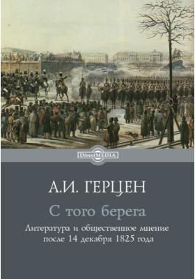 С того берега. Литература и общественное мнение после 14 декабря 1825 ...