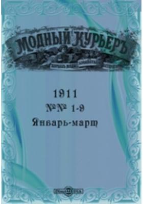Модный курьер: журнал. 1911. №№ 1-9, Январь-март