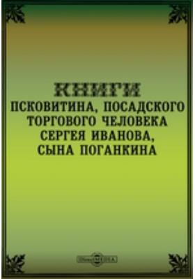 Книги псковитина, посадского торгового человека, Сергея Иванова сына Поганкина