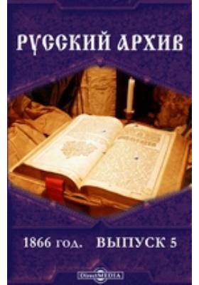 Русский архив. 1866. Вып. 5