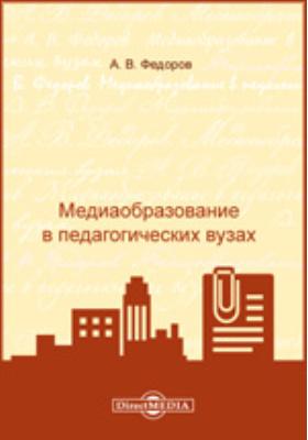 Медиаобразование в педагогических вузах: научно-методическое издание