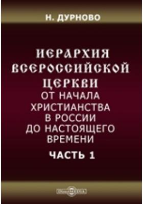 Иерархия всероссийской церкви от начала христианства в России до настоящего времени, Ч. 1