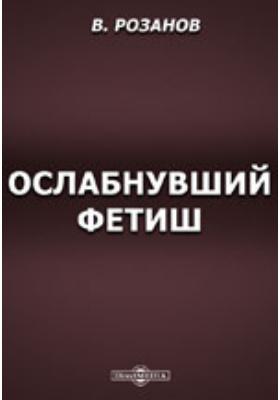 Ослабнувший фетиш. Психологические основы русской революции