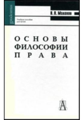 Основы философии права: учебное пособие